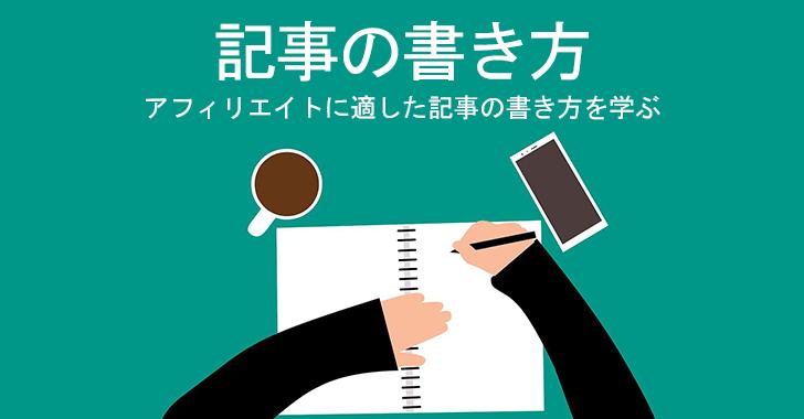 アフィリエイトに適した記事の書き方【完全マニュアル】