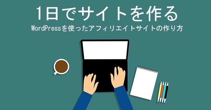 1日で構築できるWordPressを使ったアフィリエイトサイトの作り方【独自ドメイン・レンタルサーバ】