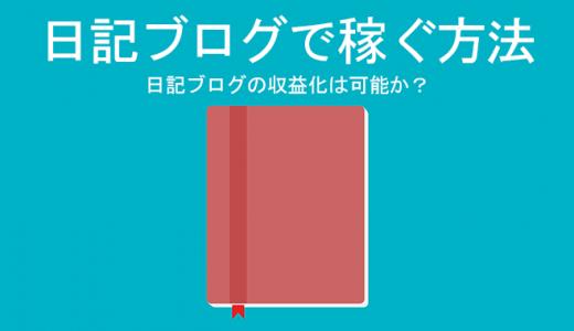 日記ブログで月に5万円稼ぐ方法「6つの意識でアクセスをアップ」