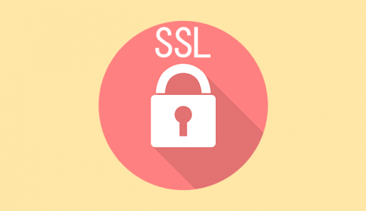 wpxでSSL化する手順とできない時の確認事項